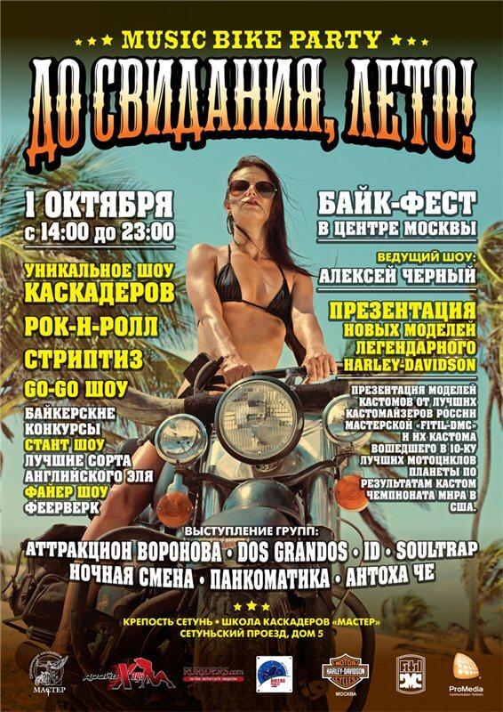 Аттракцион Воронова (До свидания, лето) 2011 фестиваль