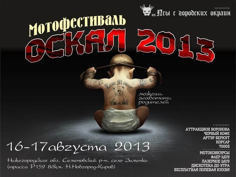 2 Аттракцион Воронова (ОСКАЛ)2014