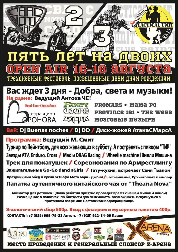 3 Аттракцион Воронова, СВАО МОТО БАР, хедлайнеры, фестиваль, Антоха ЧЕ,