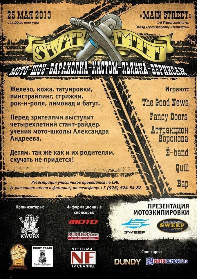 Аттракцион ВОронова, концерт, фестиваль, Мотобарахолка (SwapMeet)