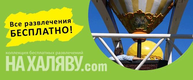 nahalyavu picture, Аттракцион Воронова, партнёры, Бесплатные развлечения Москвы