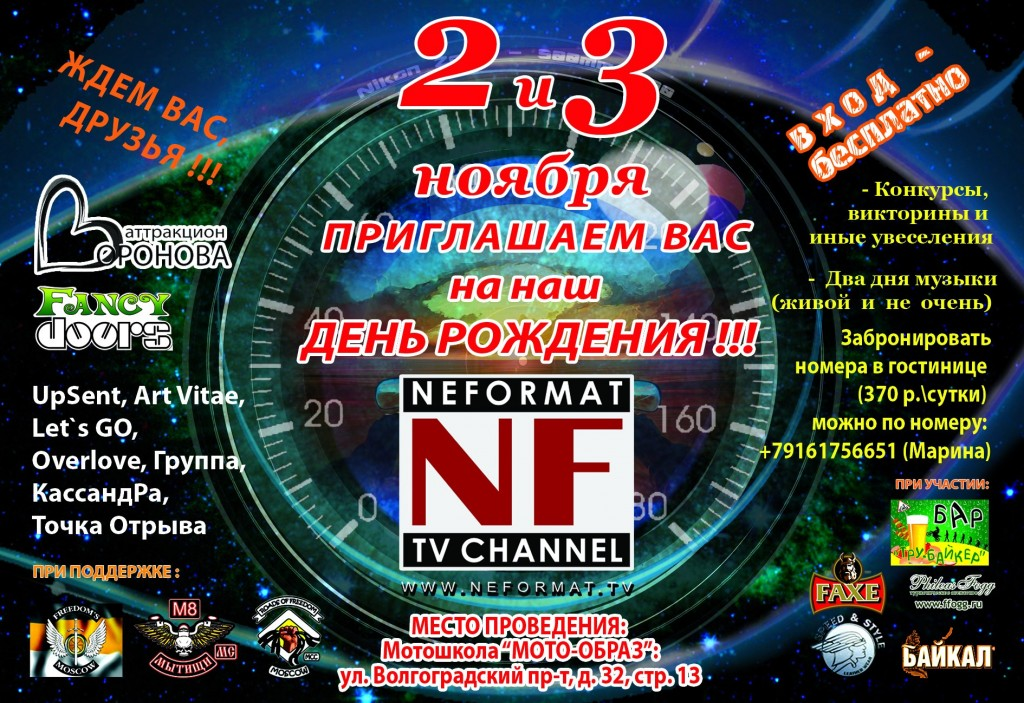 Фестиваль аттракцион воронова Neformat TV
