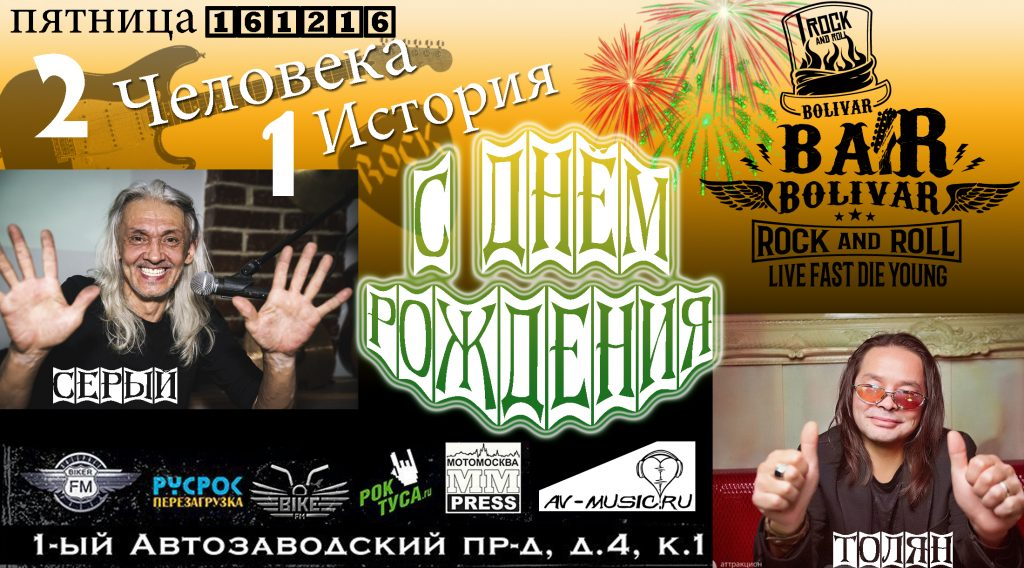 bar-bolivar-attraction-voronova-big-concert-afisha-moscow-rossia-rock-live-music-happy-birthday-rock-tusa-av-music