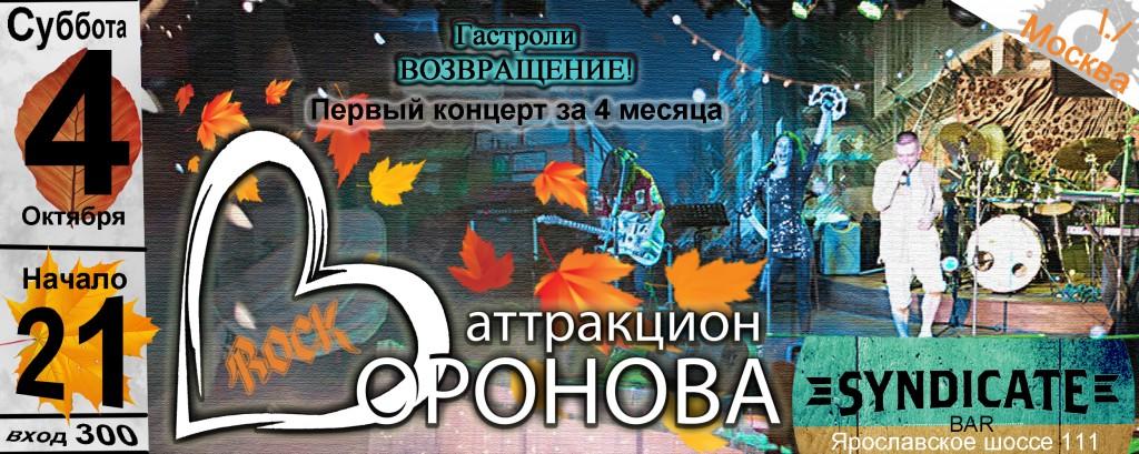 Гастроли Возвращение, Аттракцион Воронова, синдикат бар