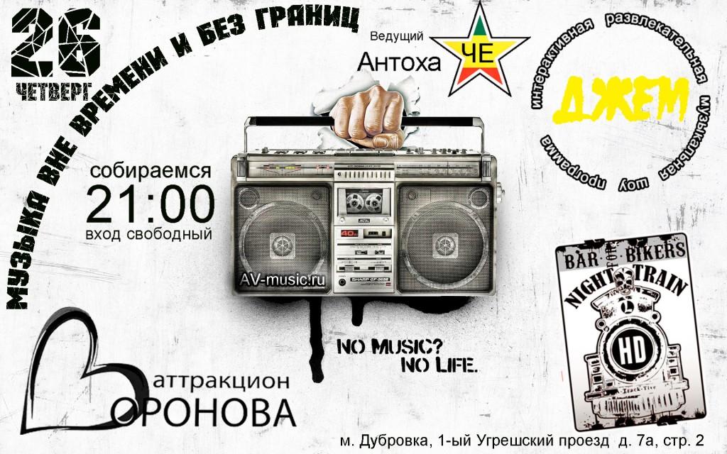 Аттракцион Воронова, night train, джем-концерт, четверг, 26 Марта, антоха ЧЕ, четверг, живая музыка, разная музыка, крутые вечера, рок-энд-ролл
