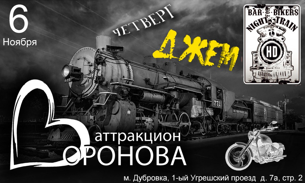 Аттракцион Воронова, night train, джем