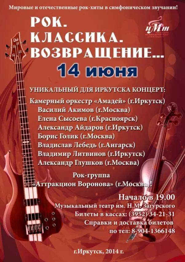 """Концерт """"РОК. КЛАССИКА. ВОЗВРАЩЕНИЕ..."""" Камерный оркестр """"Амадей"""", Аттракцион Воронова"""