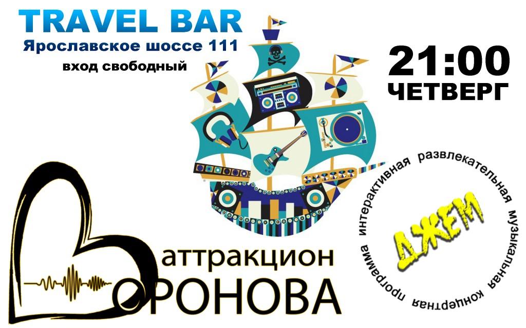 3 сентября, джем-сейшн, Аттаркцион Воронова, Travel Bar, AV-music-Jam, Живой звук, живая музыка, москва, ярославское шоссе 111