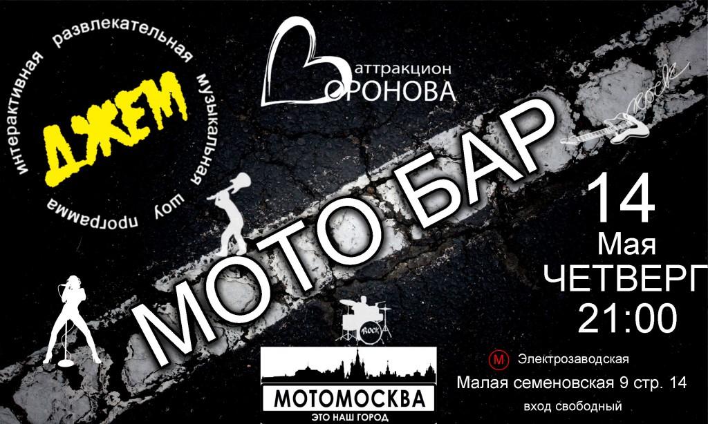 Аттракцион Воронова, джем-сейшн, 14-мая, ЧЕТВЕРГ,-МОТО-БАР, МОТО-МОСКВА,-живая-музыка,-хорошее-настроение,-поем-вместе,