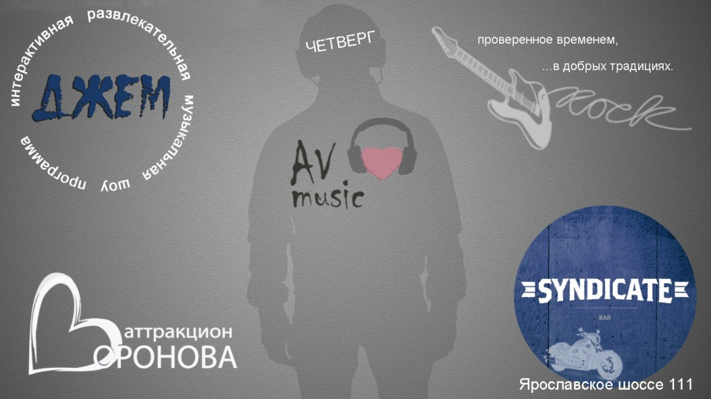 AV-music, Syndicate, Аттракцион Воронова