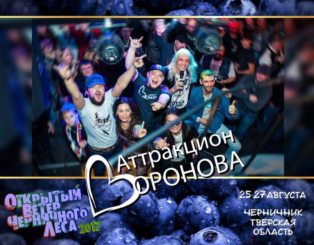 Attrakcion Voronova, concert, afisha, moscow, ovchl, otkritiy veter chernichnogo les, festival
