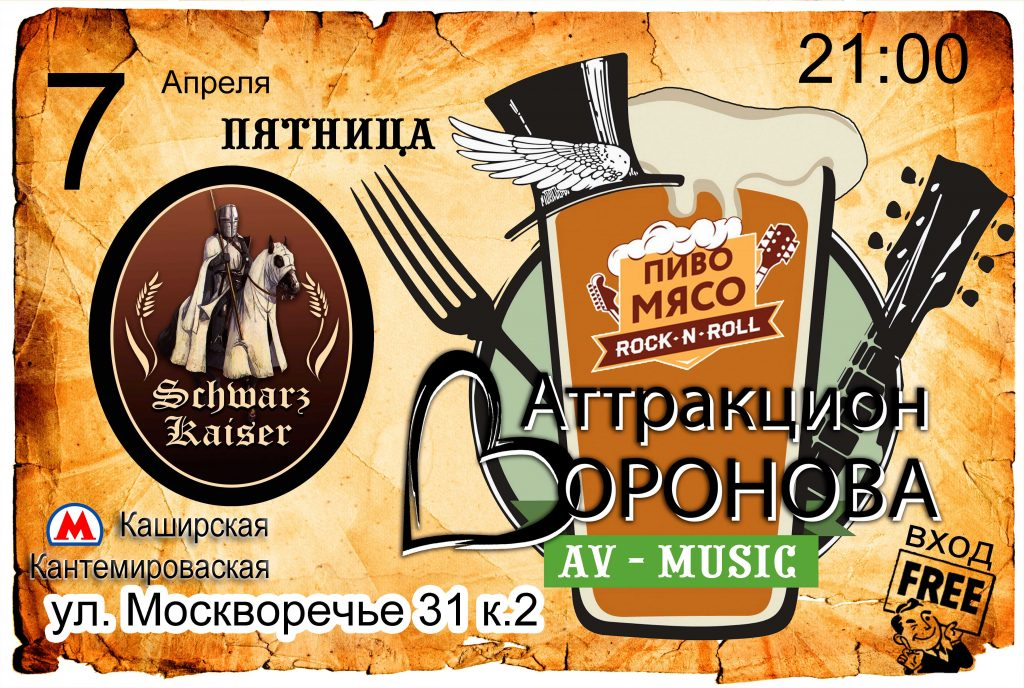 Attrakcion Voronova, shvarckaizer, afisha, moskva, pyatnica, jivoi-zvuk, jivoe-pivo, jivie-lyudi, druzhnaya-compania, horoshee-nastroenie, semeinaya-pivovarnya, pesni-tanci, concert, pivo, myaso, rock-n-roll