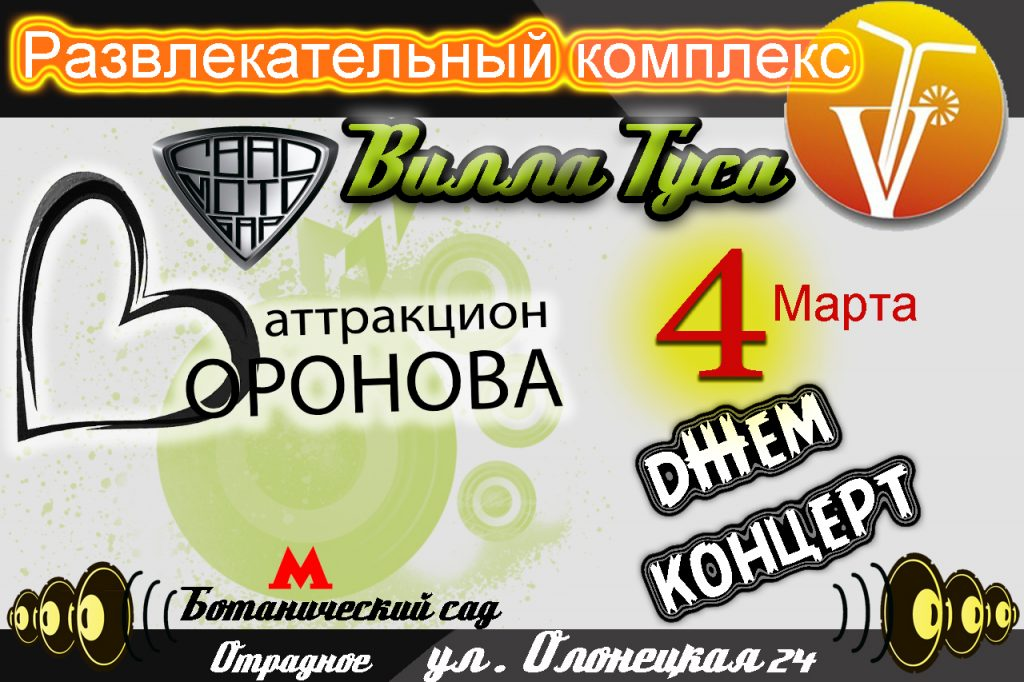 attraction Voronova, jam-session, concertnaya programma, svao moto bar, villa tusa, kuda shodit, moscow, krutoy bar, jivaya muzika, live music, impoviz, otradnoe zavedeniya (2)