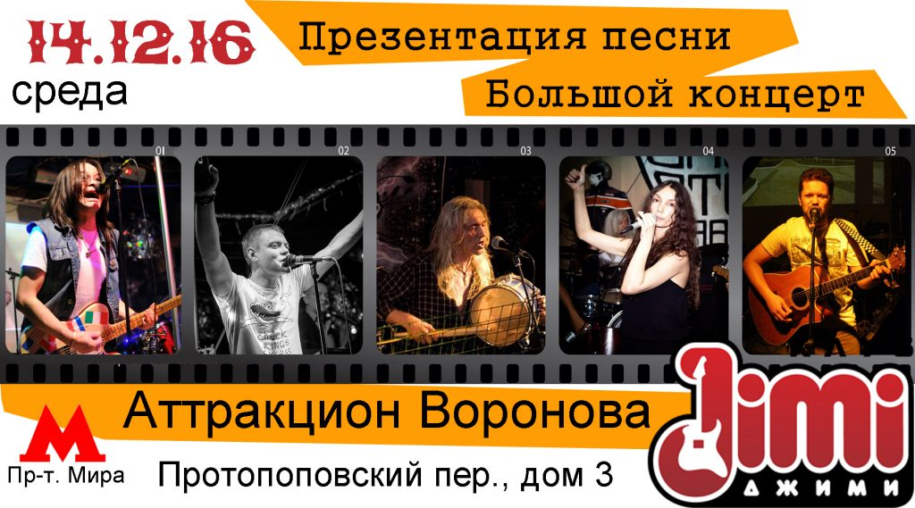 club-jimi-attraction-voronova-big-concert-afisha-moscow-rossia-rocklive-music