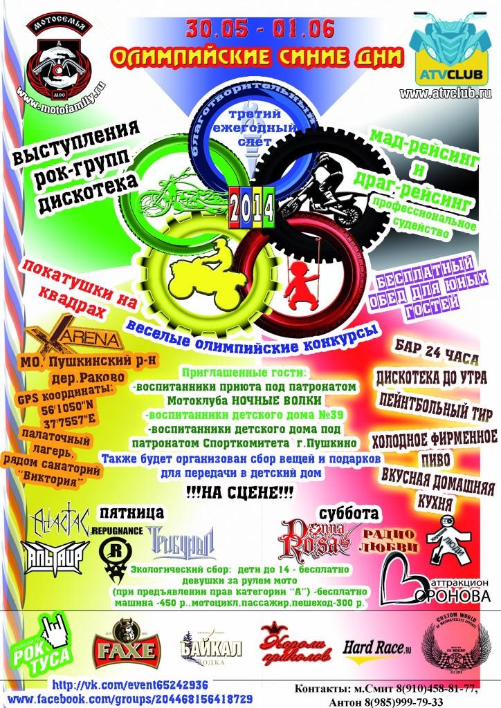 Аттракцион Воронова, концерт, живой звук, Мото Слет, Синие дни- веселые ночи, HeadLiner, 30-31 Мая, Фестиваль