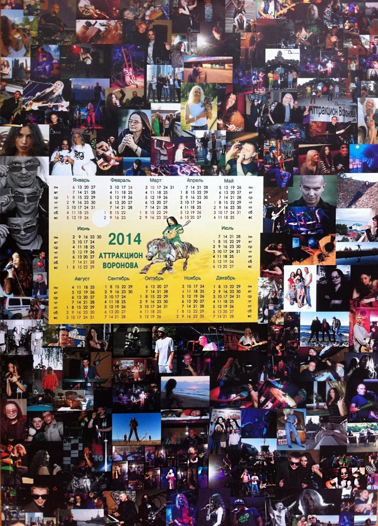 Календарь 2014, Аттракцион Воронова, музыкальный сувенир.