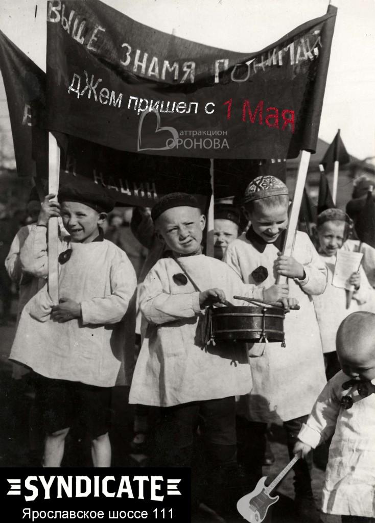 1-майский - дЖем-сейшн - Аттракцион Воронова - Syndicate Bar - Мир, труд, май!