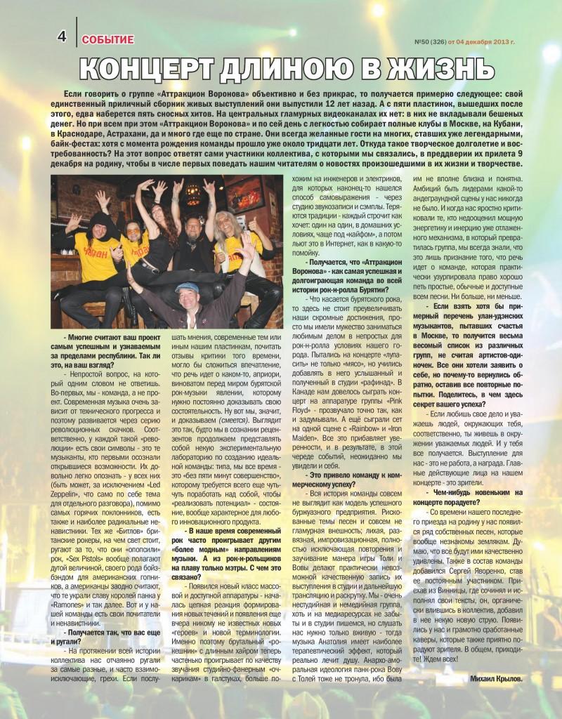 """Интервью, Аттракцион Воронова - """"концерт длиною в жизнь"""""""