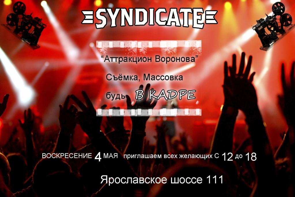 """Концерт """"Аттракцион Воронова"""" + Кино массовка"""