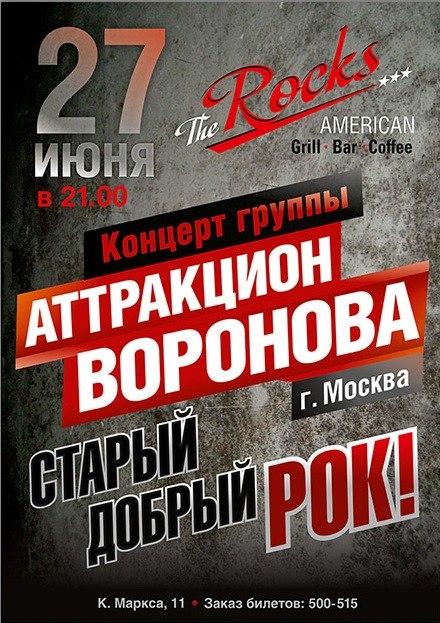 Аттракцион Воронова, концерт, Иркутск, 27 Июня