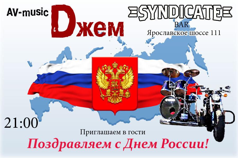AV-music Джем поздравляем с днем России