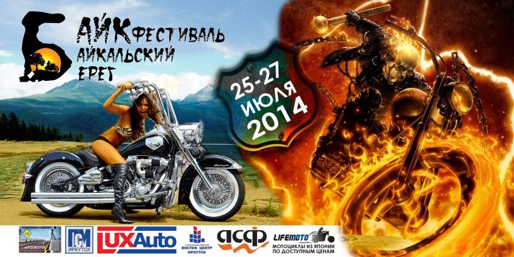 http://av-music.ru/wp-content/uploads/2014/10/Аттракцион-Воронова-Байк-Фестиваль-БАйкальский-Берег-25-27-Июля-2014.jpg