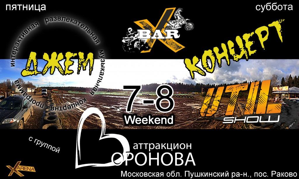 X-BAR, Weekend с группой Аттракцион Воронова 7-8 Ноября - Джем/Концерт