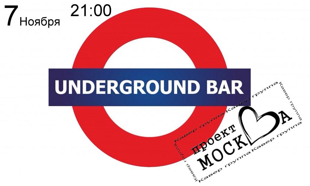 концерт, проект МОСКВА, undegraund bar, пятница