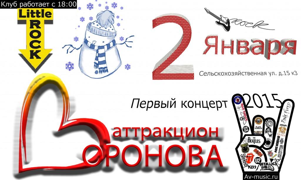littlerock, первый концерт 2015, 2 января, Аттракцион Воронова, лучшая музыка,