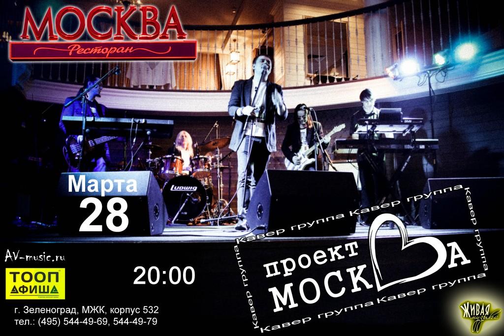 Ресторан МОСКВА, поздравлям с 28 Марта, кавер-группа проект МОСКВА, кавер объединение, живая музыка,  зеленоград, афиша