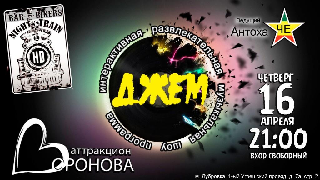 Аттракцион-Воронова,-night-train,-джем-концерт,-четверг,-16-апреля,-антоха-ЧЕ