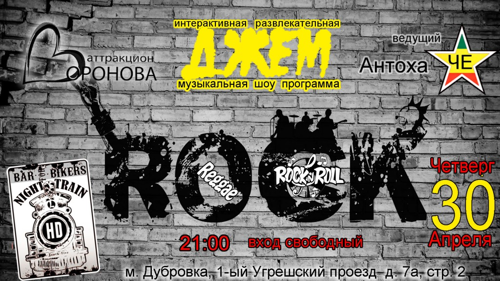 Аттракцион Воронова, night train, джем-концерт, четверг, 30 апреля, антоха ЧЕ, четверг, живая музыка, рразная музыка, крутые вечера, рок-энд-ролл