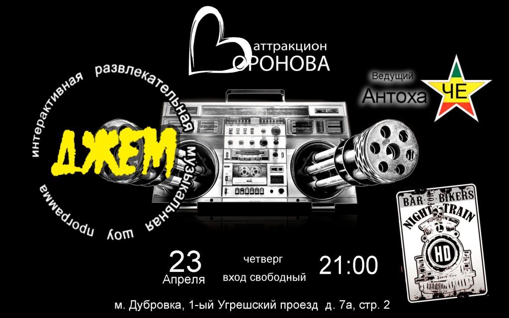 Аттракцион Воронова, night train, джем-концерт, четверг, 23 апреля, антоха ЧЕ, четверг, живая музыка, разная музыка, крутые вечера, рок-энд-ролл