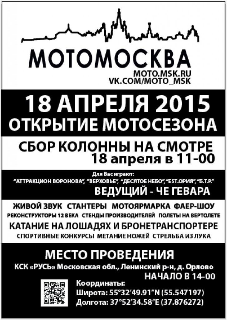 фестиваль, аттракцион воронова, мотомосква