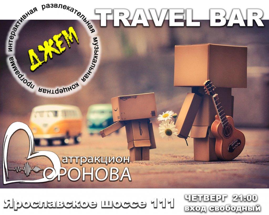 Аттаркцион Воронова, Travel Bar, AV-music-Jam, Живой звук, живая музыка, москва, ярославское шоссе 111, четверг, афиша, путешествуй с музыкой