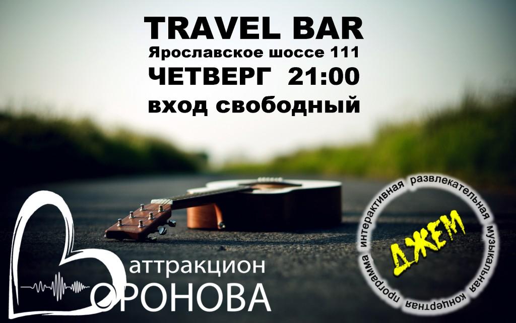 30-июля-джем-сейшн-Аттаркцион-Воронова-Travel-Bar-AV-music-Jam-Живой-звук-живая-музыка-москва-ярославское-шоссе-111.jpg