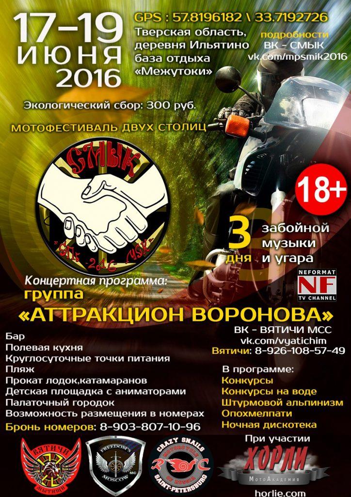 Attraction Voronova, festival, moscow, spb. sanktpeterburg, concert, drujba, live music, priroda, moto fest,