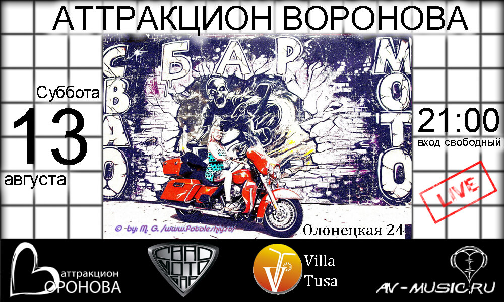 attraction Voronova, jam-session, razvlekatalnaya interactivnaya concertnaya programma, svao moto bar, kuda shodit, moscow, krutoy bar, jivaya muzika, live music, impoviz, otradnoe zavedeniya, (2)