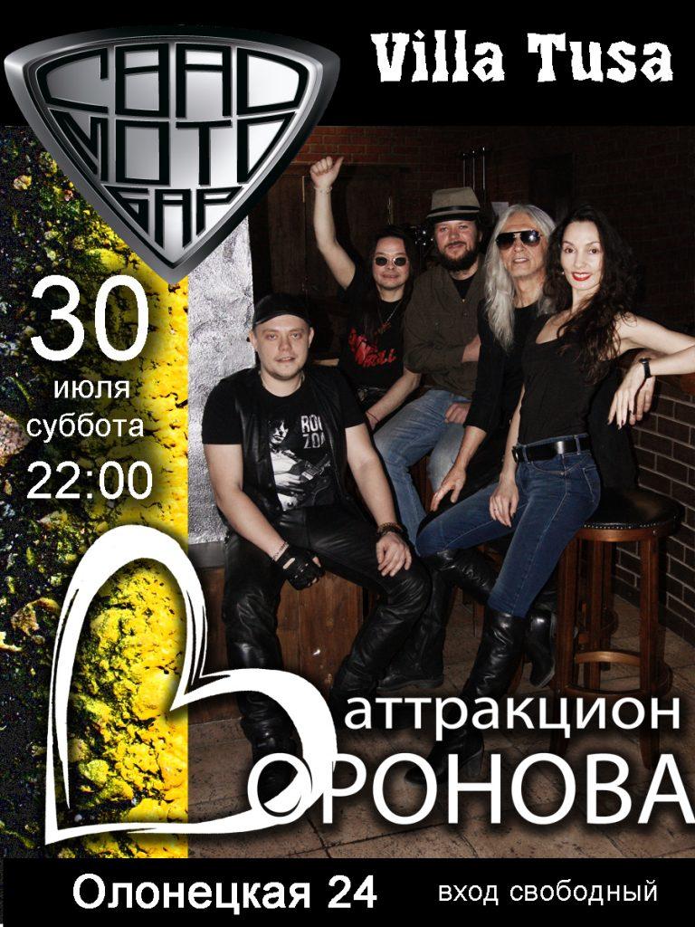 attraction Voronova, jam-session, razvlekatalnaya interactivnaya concertnaya programma, svao moto bar, kuda shodit, moscow, krutoy bar, jivaya muzika, live music, impoviz, otradnoe zavedeniya,