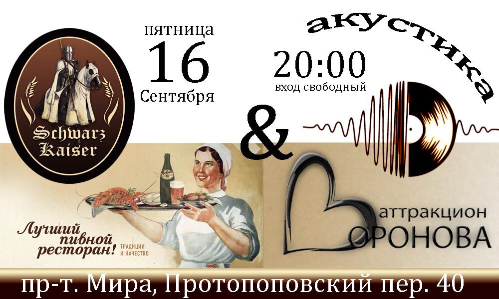 attrakcion-voronova-shvarckaizer-afisha-moskva-pyatnica-jivoi-zvuk-jivoe-pivo-jivie-lyudi-druzhnaya-compania-horoshee-nastroenie-semeinaya-pivovarnya-pesni-tanci-acoustic-concert-protopop