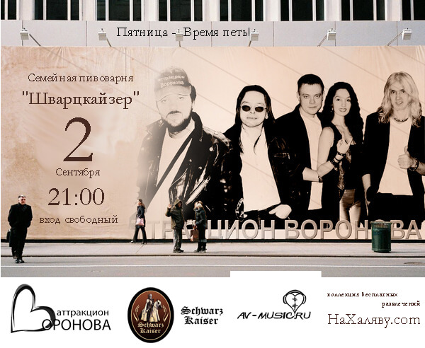 Attrakcion Voronova_ koncert_ shvarckaizer_ afisha moskva_ pyatnica_ jivoi zvuk_ jivoe pivo_ jivie lyudi, druzhnaya compania, horoshee nastroenie, semeinaya pivovarnya, pesni, tanci