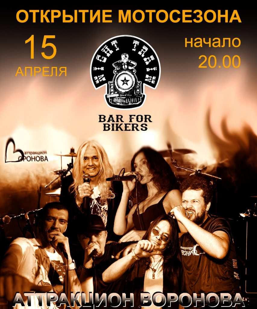 night-train-bar-for-baiker-club-moto-bar-concert-otkritie moto-sezona-2017-attraction-voronova-nochnaya-smena-av-music (2)