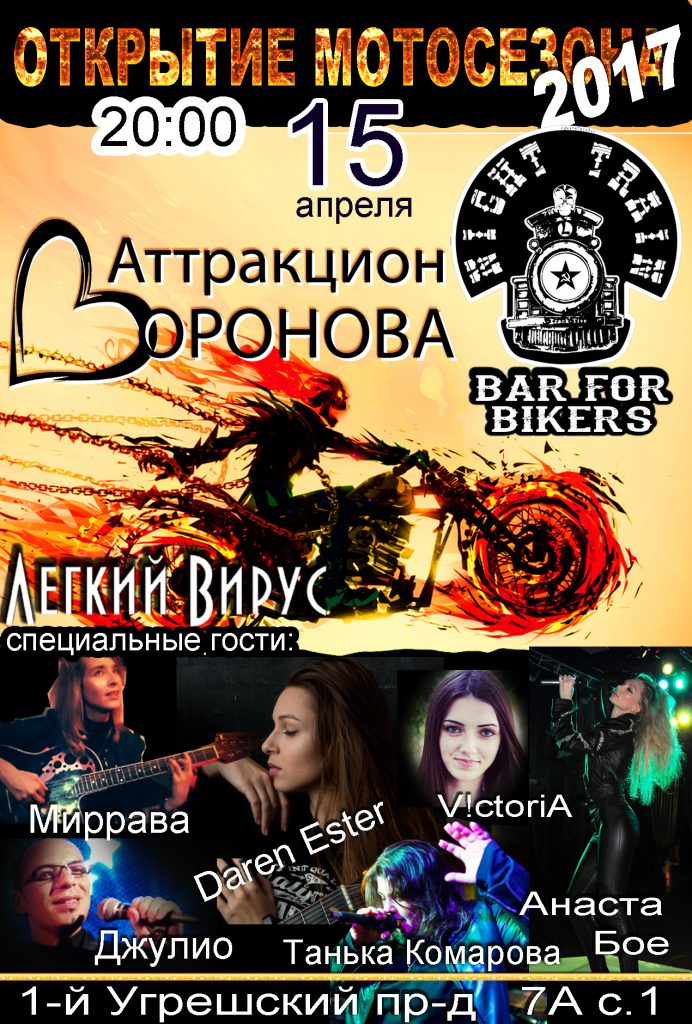 night-train-bar-for-baiker-club-moto-bar-concert-otkritie moto-sezona-2017-attraction-voronova-nochnaya-smena-av-music