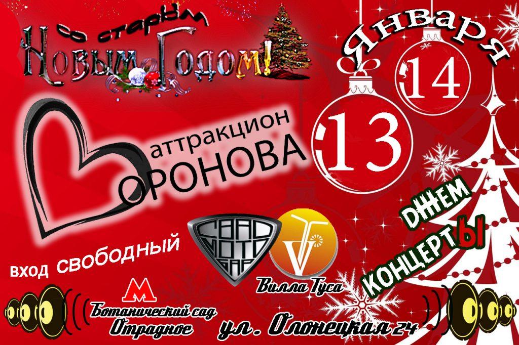 attraction-voronova-jam-session-concertnaya-programma-svao-moto-bar-villa-tusa-kuda-shodit-moscow-krutoy-bar-jivaya-muzika-live-music-impoviz-otradnoe-zavedeniya3