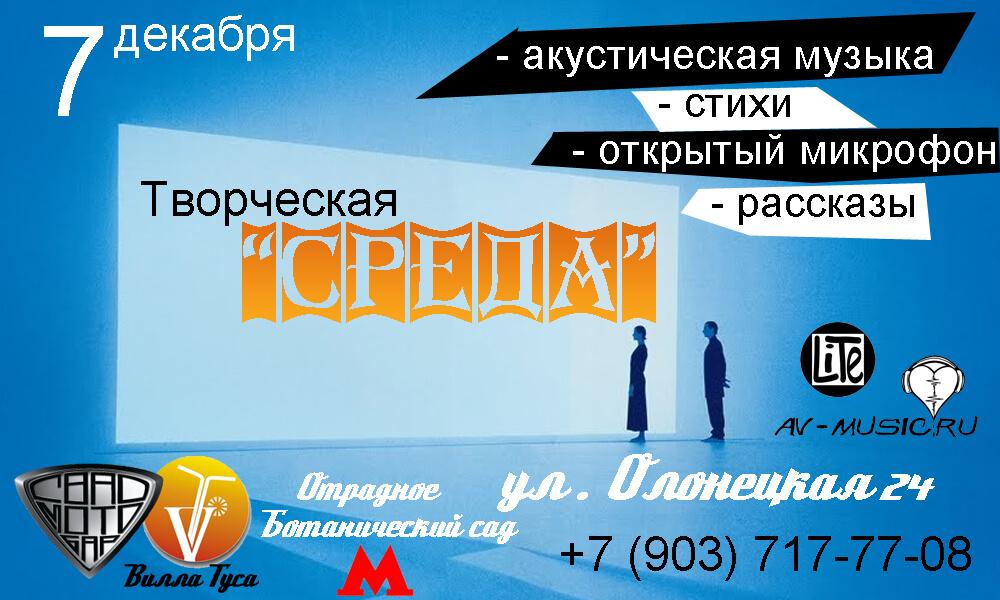 tvorcheskaya-sreda-svao-moto-bar-villa-tusa-acoustic-concert-rasskazilite-av-music-otradnoe-metro
