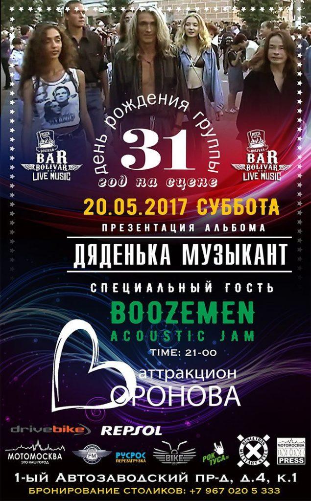 attraction voronova, prazdnichniy concert, 31 god na scene, bolivar bar, prazdnuem, poem vmeste, sobitie, moscow afisha