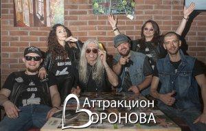 Аттракцион Воронова - Фотогалерея