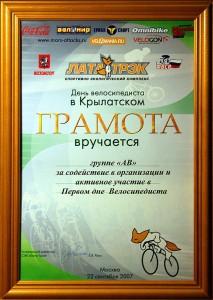Аттракцион-Воронова-День-велосипедиста-Грамота-содействие-в-организации