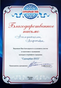 Аттракцион-Вороова-благодарность-Сурхарбан-2015