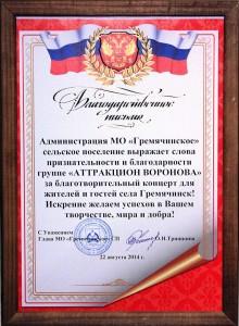 Благодарственное-письмо-Аттракцион-Воронова-Благотворительный-концерт